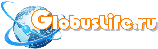 http://globuslife.ru/