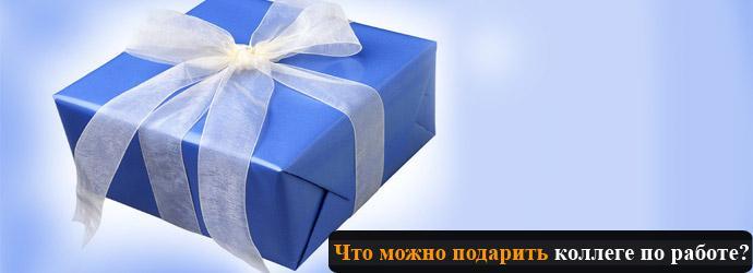 Подарок коллеге по работе