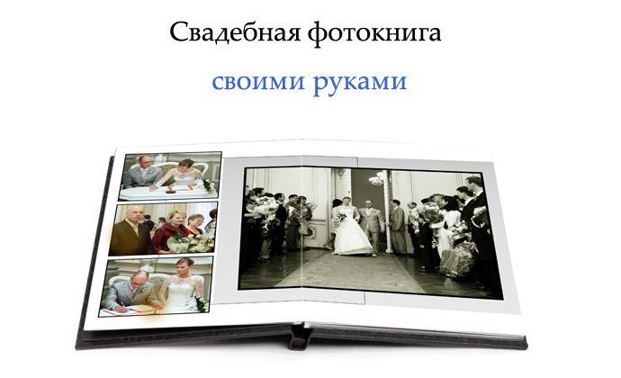 Как сделать фотоальбом свадебный своими руками