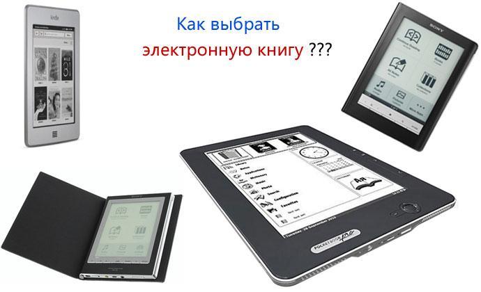 Выбираем электронную книгу