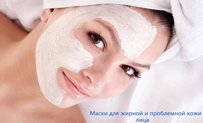 Маски для жирной и проблемной кожи лица