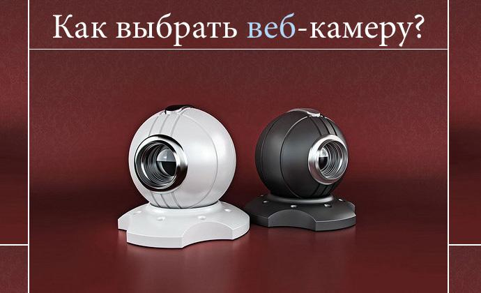 как выбрать веб-камеру для скайпа