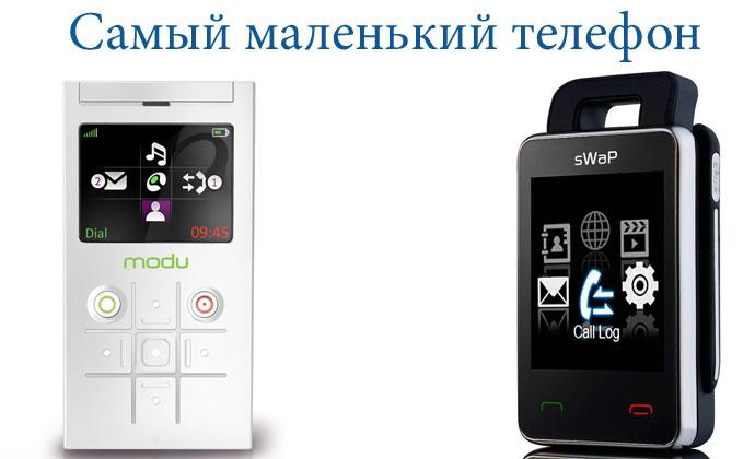 3 самых маленьких мобильных телефона в мире