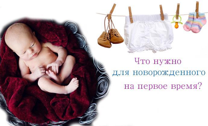 Список что нужно для новорожденного ребенка?