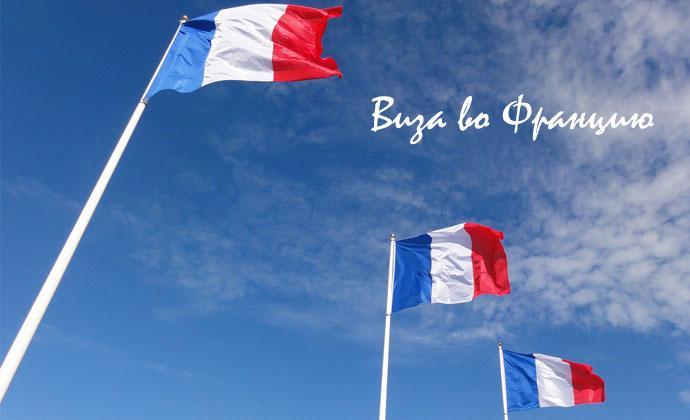 Как получить самостоятельно визу во Францию?