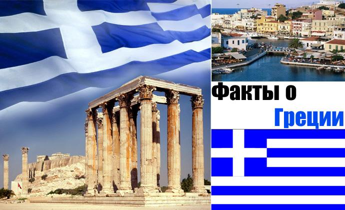 интересные факты про Грецию