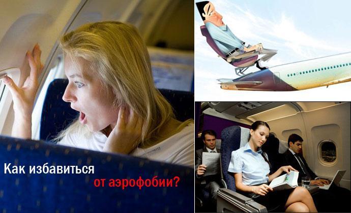 Страх самолётов: а вдруг это предчувствие