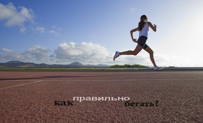 Советы: как правильно бегать чтобы похудеть?