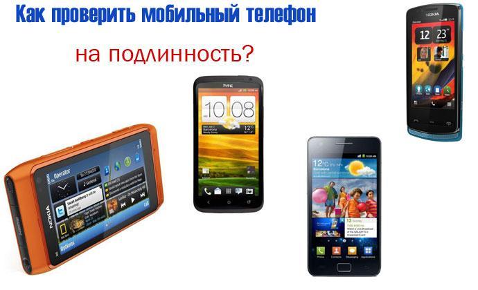 как проверить мобильный телефон на подлинность