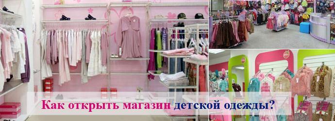 Собственный магазин детской одежды