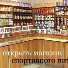 Магазин спортивного питания: как открыть?