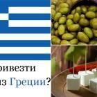 Что можно купить и привезти из Греции