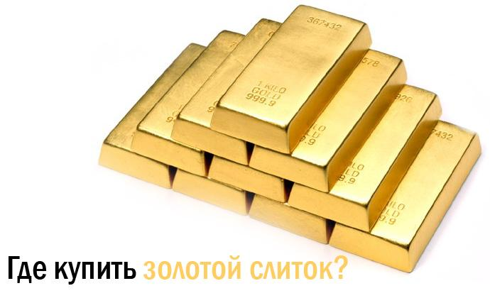 Как и в каком виде купить золото?