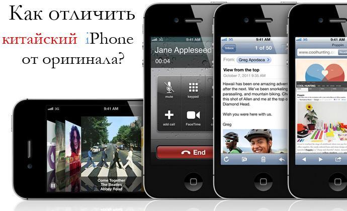 Как проверить китайский айфон или нет