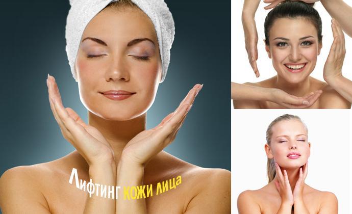 лифтинг кожи лица: массаж и маски