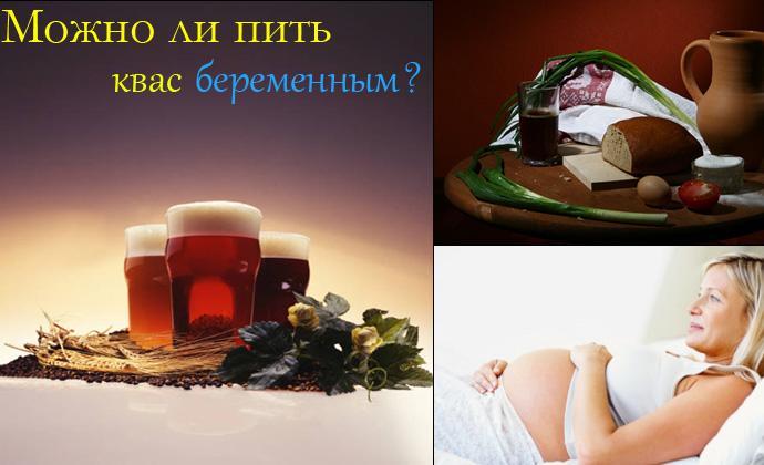 Можно ли пить квас при беременности?