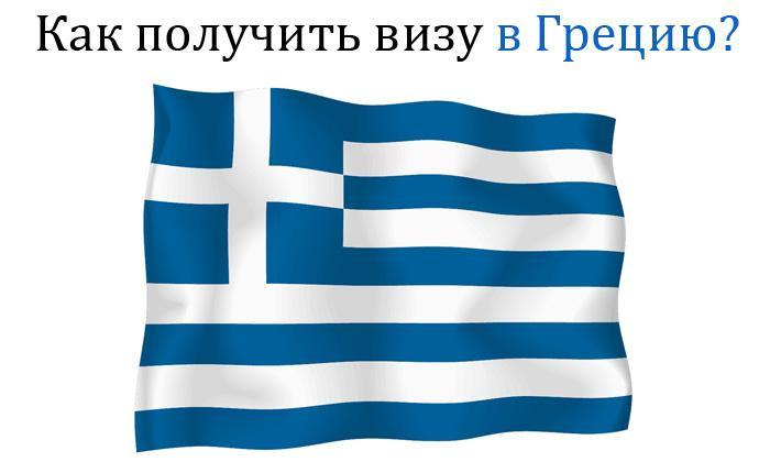Как самостоятельно открыть визу в Грецию?