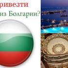 Что можно купить и привезти из Болгарии?
