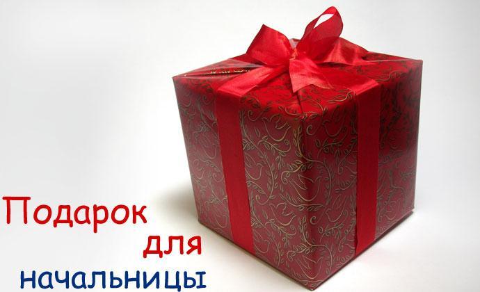 Деловой подарок женщине директору в Воробьевке,Лаишево