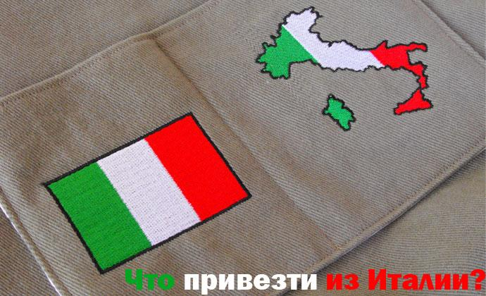 Интересного можно привезти из италии