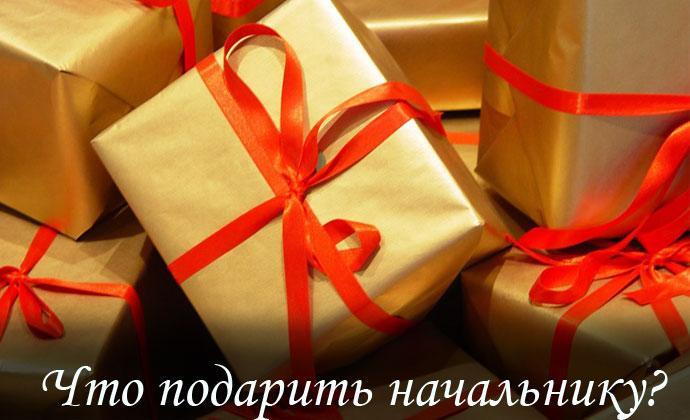 Директор другие подарки