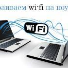 Как настроить и подключить wi-fi на ноутбуке?