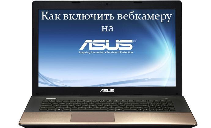 Включаем веб-камеру на ноутбуке asus