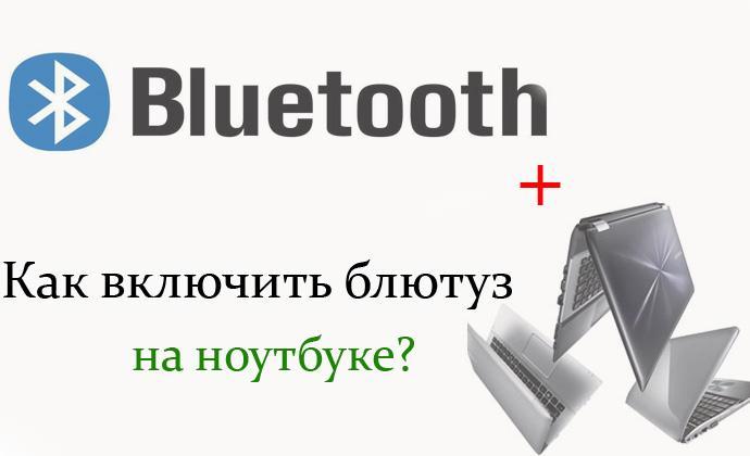 kak-nastroit-i-vklyuchit-bluetooth-na-notebooke