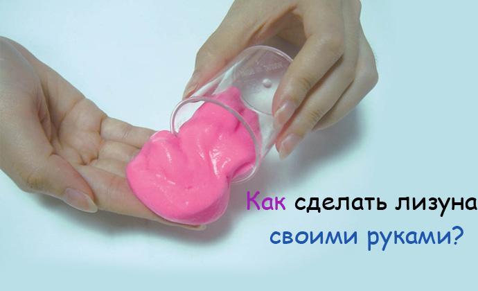 Как сделать лизун своими руками