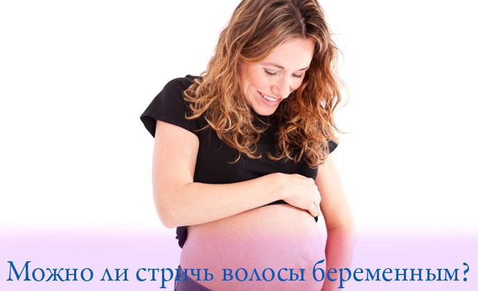 Стрижка при беременности