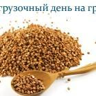 razgruzochnyiy-den-na-grechki