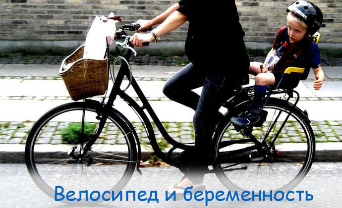 велосипед и беременность