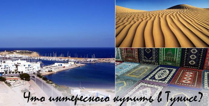 Что можо привезти из Туниса в качестве сувенира?