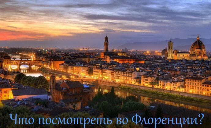 Что посмотреть во Флоренции?