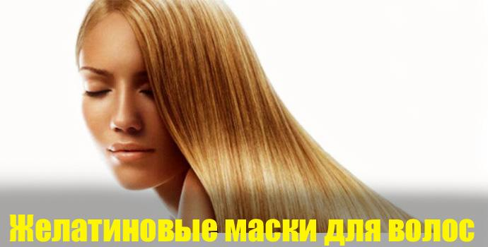 маски для волос с желатином