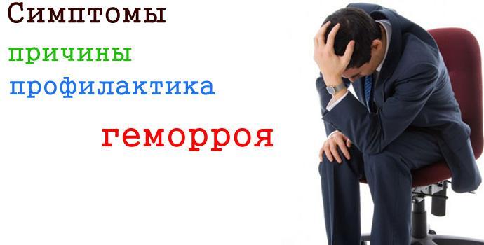 Симптомы и причины геморроя