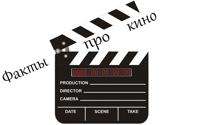 Факты о кино и фильмах