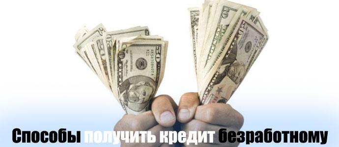 3 способа как взять кредит безработному