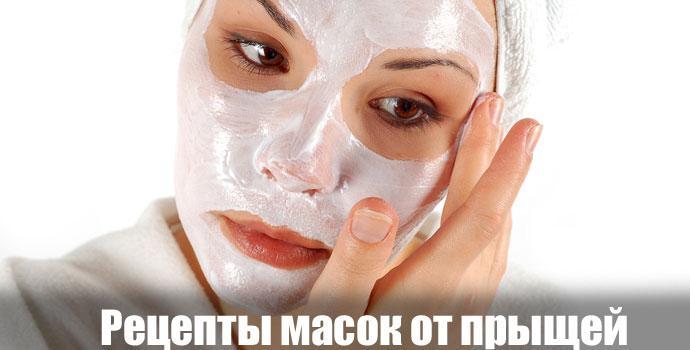 Лечение угрей на лице 30 лет