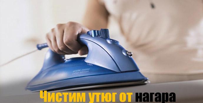 Чем можно очистить утюг в домашних условиях подошву 56