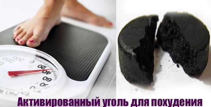 Похудание с помощью активированного угля