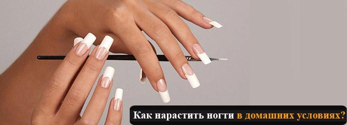 Научиться наращивать ногти в домашних условиях