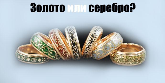 Можно ли носить серебро и золотом?