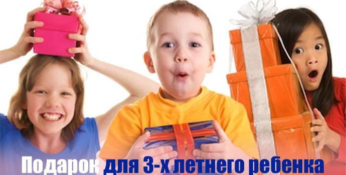 подарок ребенку на три года