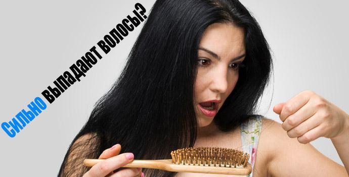 сильно выпдают волосы
