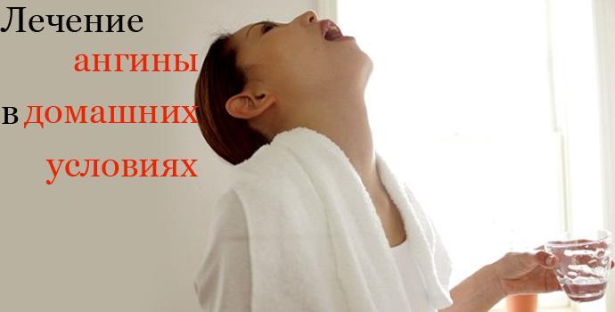 Лечение ангины в домашних условиях, как вылечить и 4