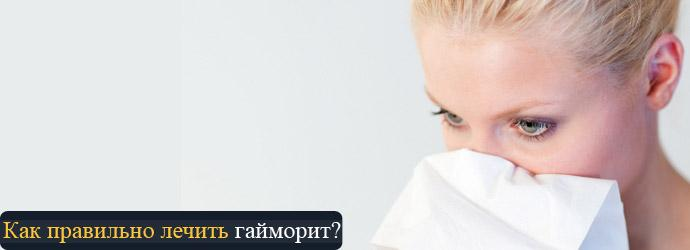 лечим гайморит