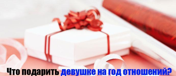подарок на год отношений девушке