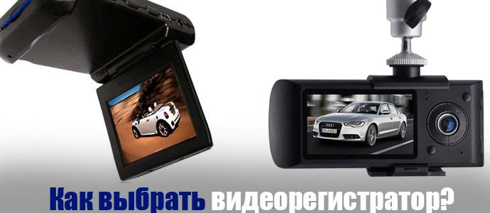 видеорегистратор для авто