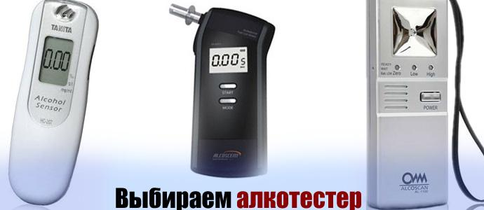 алкотестер